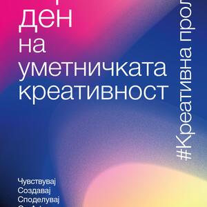 Program of activities for EU Day of Creativity in Skopje